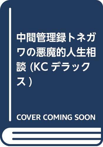中間管理録トネガワの悪魔的人生相談 (KCデラックス)