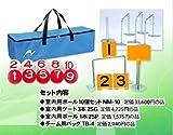 ゲートボール ニチヨー 屋内用ゲートボール用 お買得 室内ボール&ゲートセット