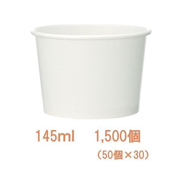 日本デキシー 業務用食器容器 アイスクリーム ...の紹介画像2