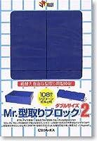 型枠材 【 型取りブロック2 】 ( ダブルサイズ/108個入り ) CMVM005/ シリコーンの掃除も楽々です Mr.ホビー