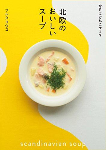 北欧のおいしいスープ (今日はどれにする?)