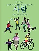 2세를 위한 색칠하기 책 (사람): 이 책은 좌절감을 줄여주고 자신감을 더해주는 아주 두꺼운 선이 포함된 40가3