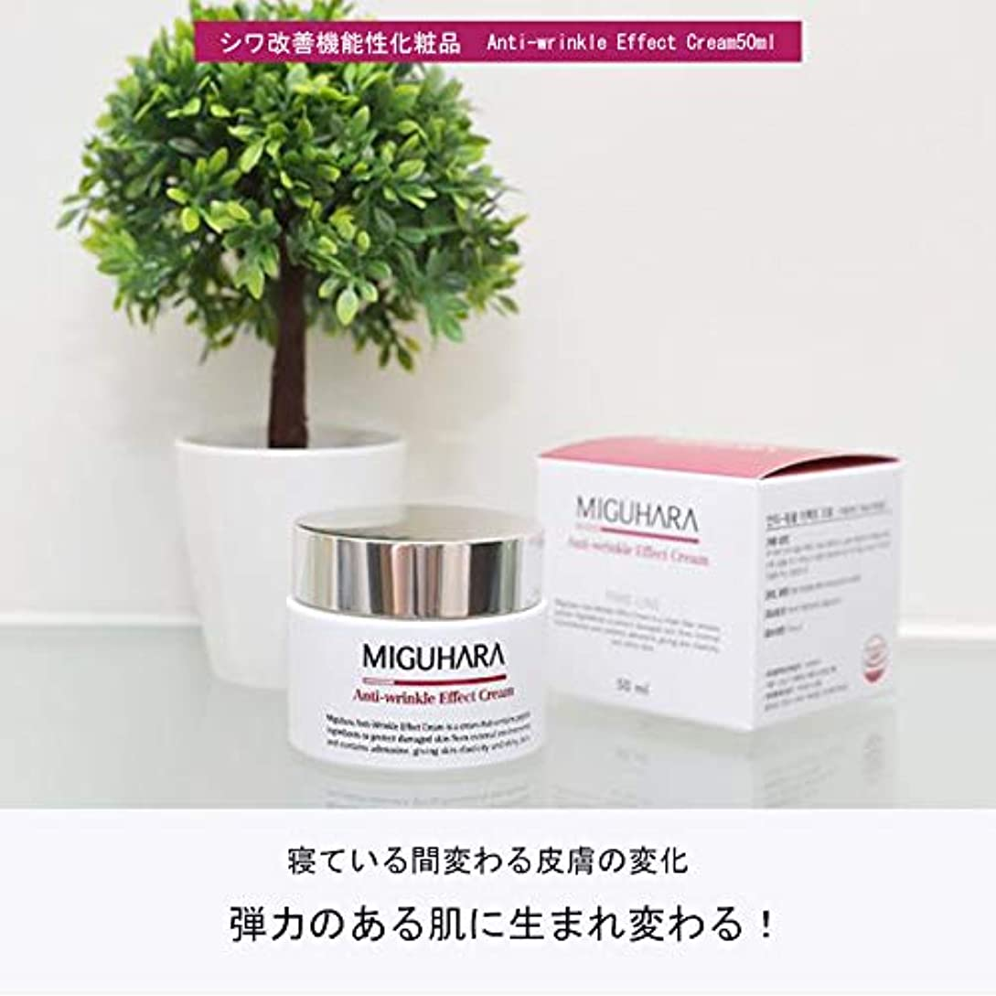 弱いティッシュ非常にMIGUHARA アンチ-リンクルエフェクトクリーム 50ml / Anti-wrinkle Effect Cream 50ml