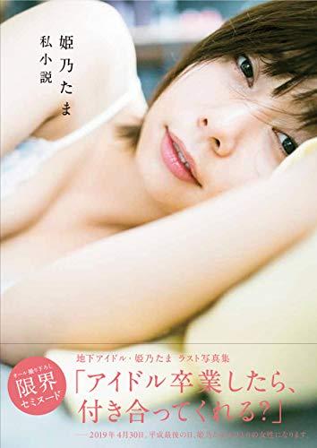 姫乃たま写真集 私小説