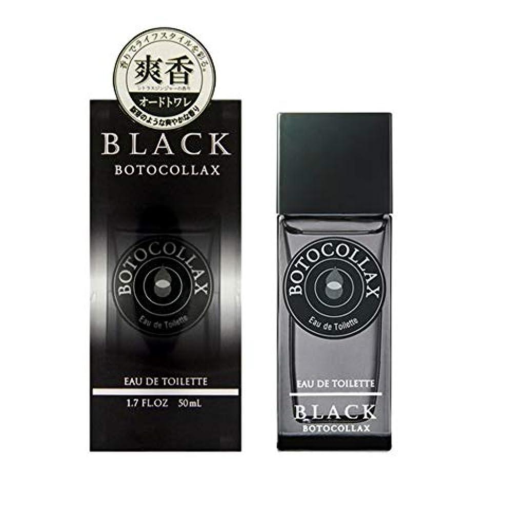 生活百万表面ボトコラックスブラック BOTOCOLLAX BLACK メンズ 香水 ET/SP/50mL 1427-A0A-50 ブラック[kos-1]