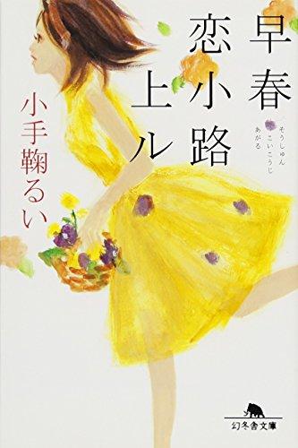 早春恋小路上ル (幻冬舎文庫)の詳細を見る