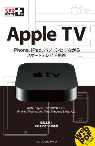 できるポケット+ Apple TV できるポケット+シリーズ...