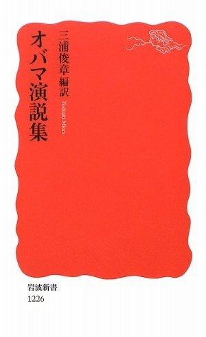 オバマ演説集 (岩波新書)の詳細を見る