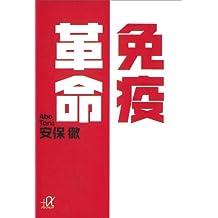 免疫革命 (講談社+α文庫)