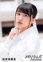 【向井地美音】 公式生写真 AKB48 #好きなんだ 通常盤封入特典 だらしない愛し方Ver.