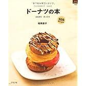 ドーナツの本 (マイライフシリーズ 760 特集版)