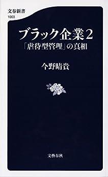 [今野晴貴]のブラック企業2 「虐待型管理」の真相 (文春新書)
