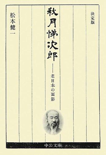 秋月悌次郎 決定版 - 老日本の面影 (中公文庫)