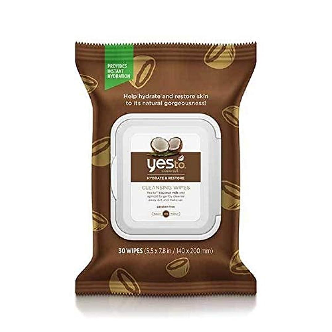 穏やかなスチュワーデス排気[YES TO! ] はいココナッツクレンジングワイプへ - Yes To Coconut Cleansing Wipes [並行輸入品]