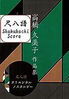 高橋久美子 作曲 尺八 楽譜 オリエンタルノスタルジー (送料など込)