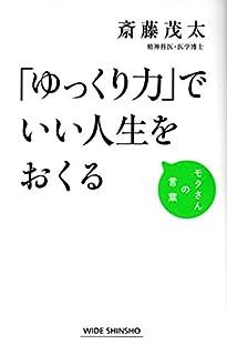 「ゆっくり力」でいい人生をおくる (WIDE SHINSHO)