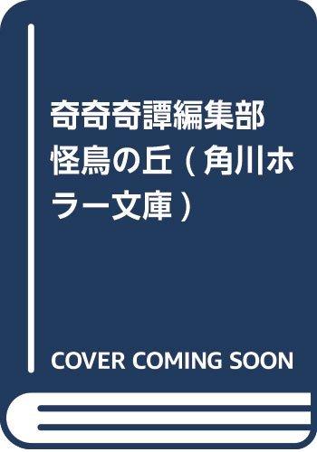 奇奇奇譚編集部 怪鳥の丘 (角川ホラー文庫)