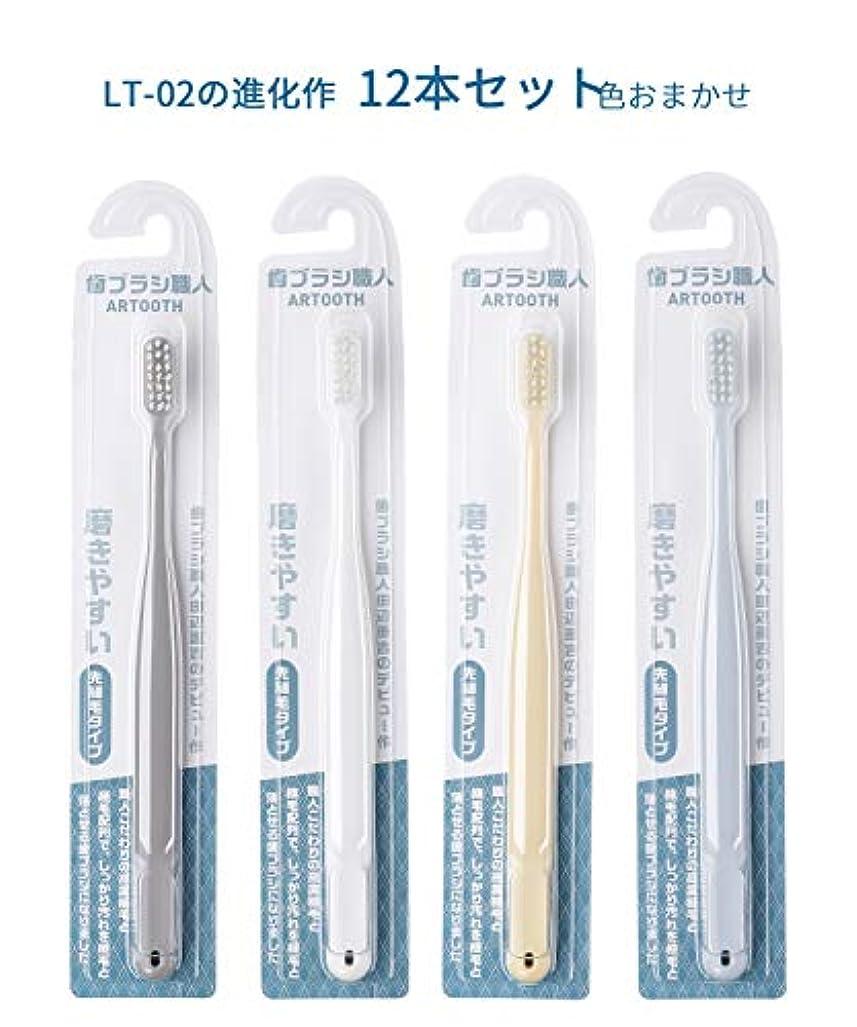 強大なマーカー知らせる歯ブラシ職人ARTOOTH 田辺重吉 磨きやすい歯ブラシ 先細 AT-02 (12本パック)
