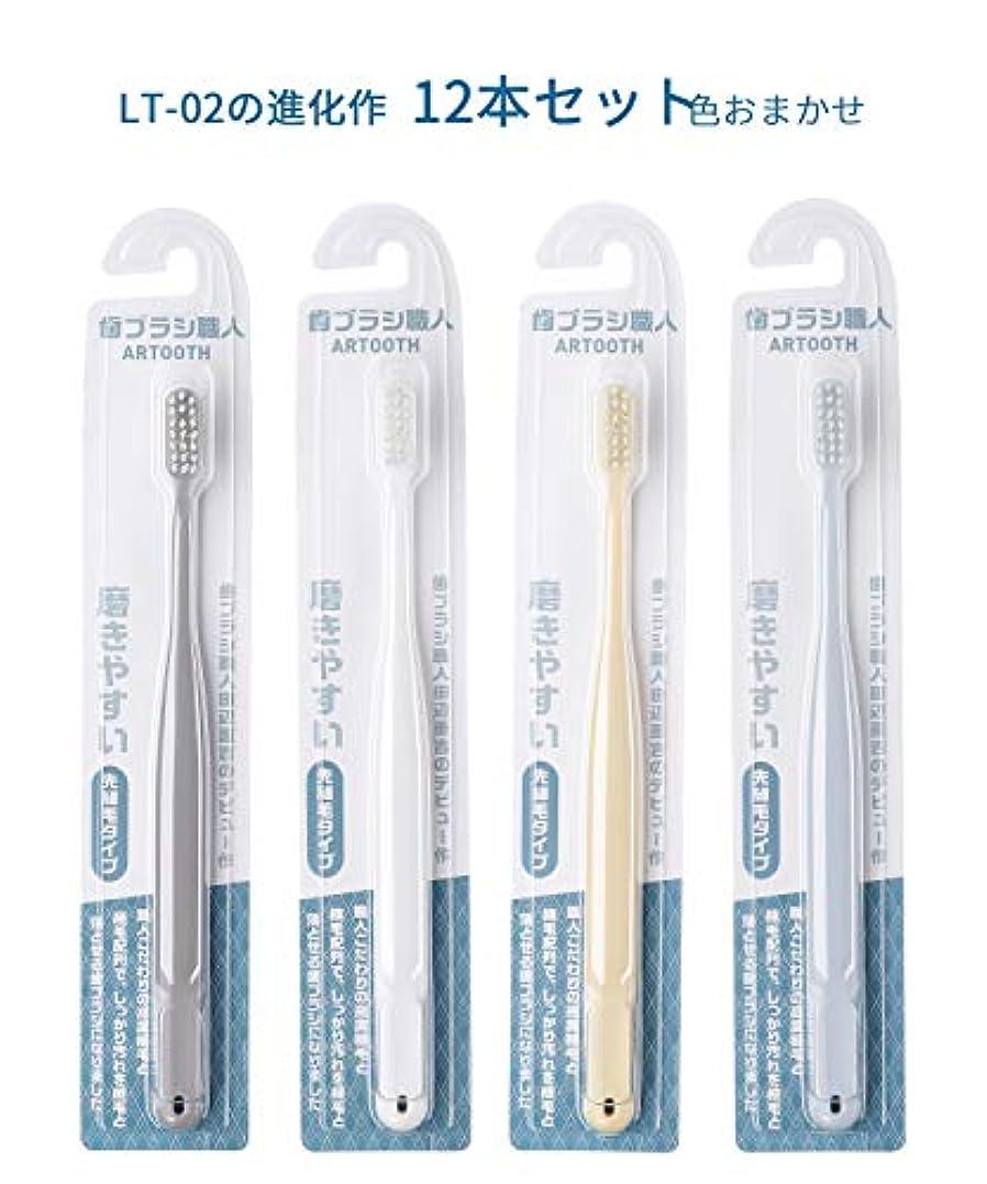 連続的最大限スモッグ歯ブラシ職人ARTOOTH 田辺重吉 磨きやすい歯ブラシ 先細 AT-02 (12本パック)