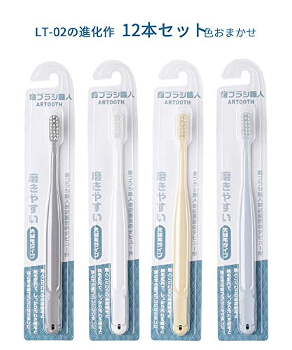 歯ブラシ職人ARTOOTH 田辺重吉 磨きやすい歯ブラシ 先細 AT-02 (12本パック)