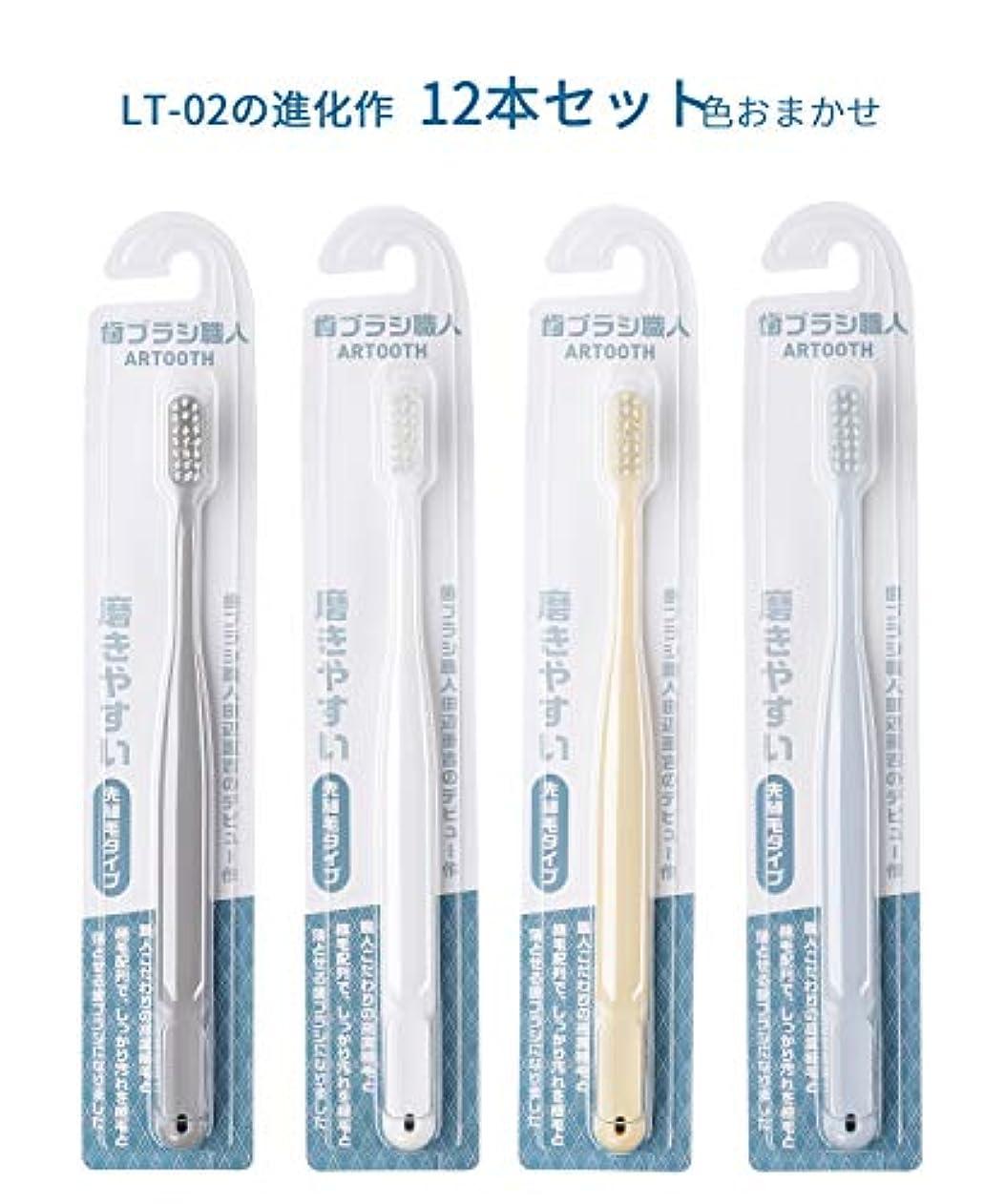 壁紙大理石からに変化する歯ブラシ職人ARTOOTH 田辺重吉 磨きやすい歯ブラシ 先細 AT-02 (12本パック)