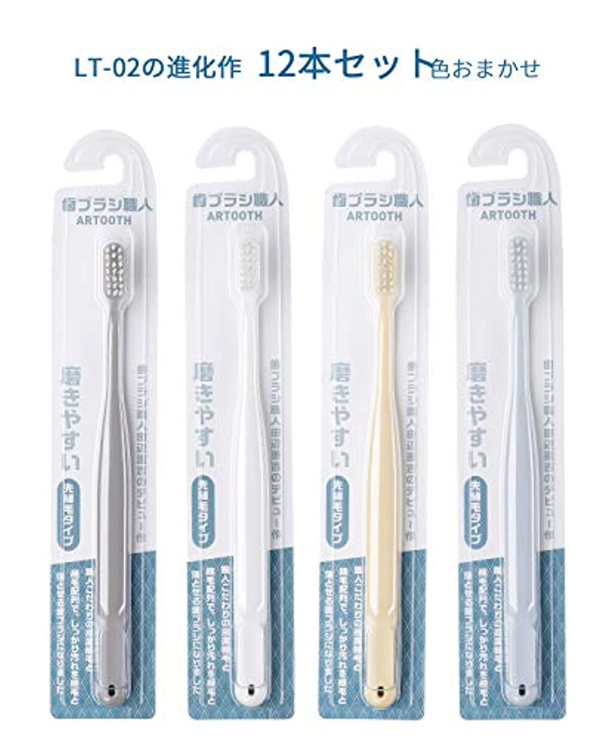 アンソロジー可聴動的歯ブラシ職人ARTOOTH 田辺重吉 磨きやすい歯ブラシ 先細 AT-02 (12本パック)