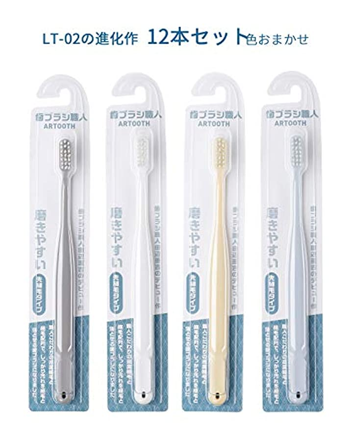 曲がったイチゴブローホール歯ブラシ職人ARTOOTH 田辺重吉 磨きやすい歯ブラシ 先細 AT-02 (12本パック)
