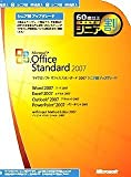 【旧商品/メーカー出荷終了/サポート終了】Microsoft Office Standard 2007 シニア割 アップグレード