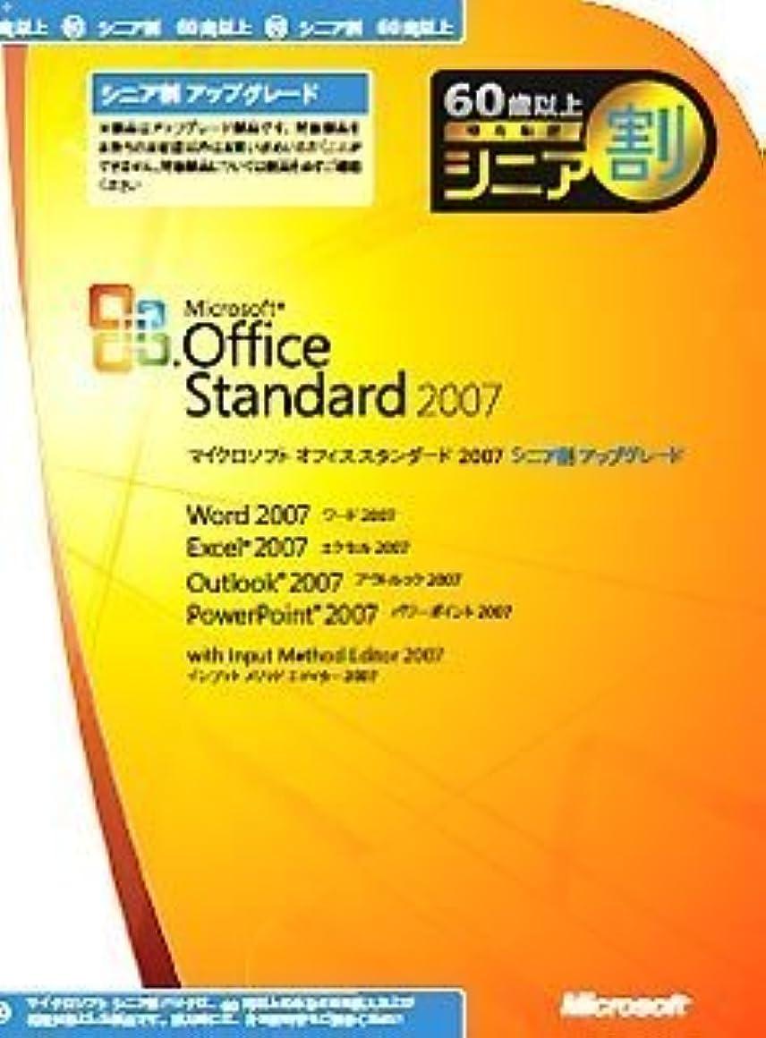 超音速パウダー到着する【旧商品/メーカー出荷終了/サポート終了】Microsoft Office Standard 2007 シニア割 アップグレード