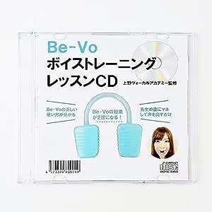 Be-Vo CD 単品|Be-VoボイストレーニングレッスンCD