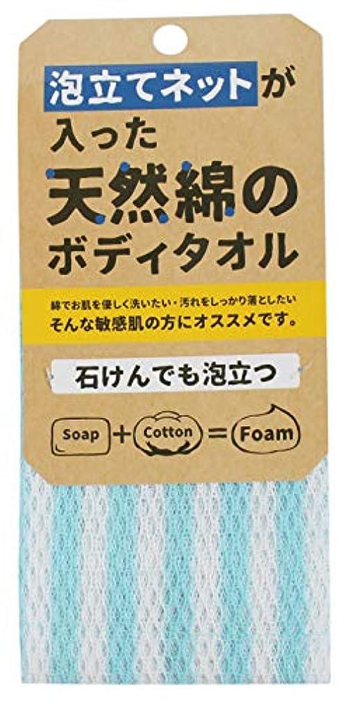 プラスチック時制アナニバーサンベルム (SANBELM) お風呂 タオル 体洗い  ブルー(BL) 20x100cm 天然綿のボディタオル B34702