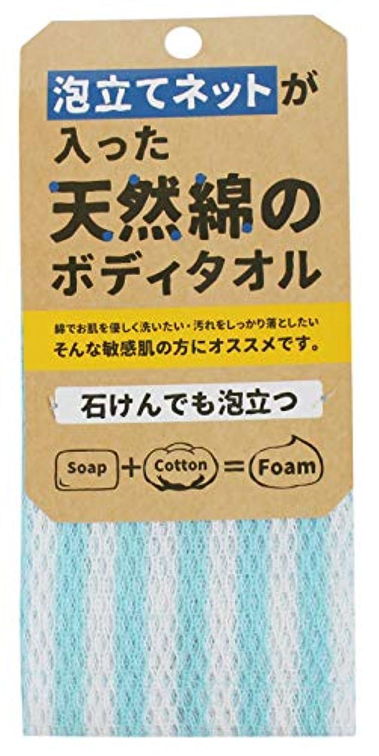 製作タイプ寄り添うサンベルム (SANBELM) お風呂 タオル 体洗い  ブルー(BL) 20x100cm 天然綿のボディタオル B34702