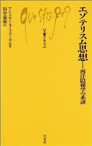 エゾテリスム思想—西洋隠秘学の系譜 (文庫クセジュ)