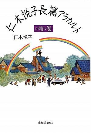 仁木悦子長篇アラカルト〈1〉晴の巻の詳細を見る