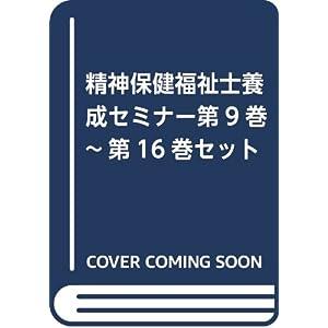 精神保健福祉士養成セミナー第9巻~第16巻セット