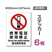 「携帯電話使用禁止」【ステッカー シール】タテ・大 200×276mm (sticker-097-6) (6枚組)