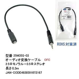 オーディオ変換ケーブル(2.5mmモノラル → 3.5mmステレオ)0.3m