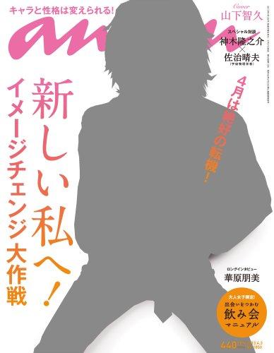 an・an (アン・アン) 2013年 4/3号 [雑誌]