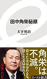田中角栄秘録 (イースト新書)