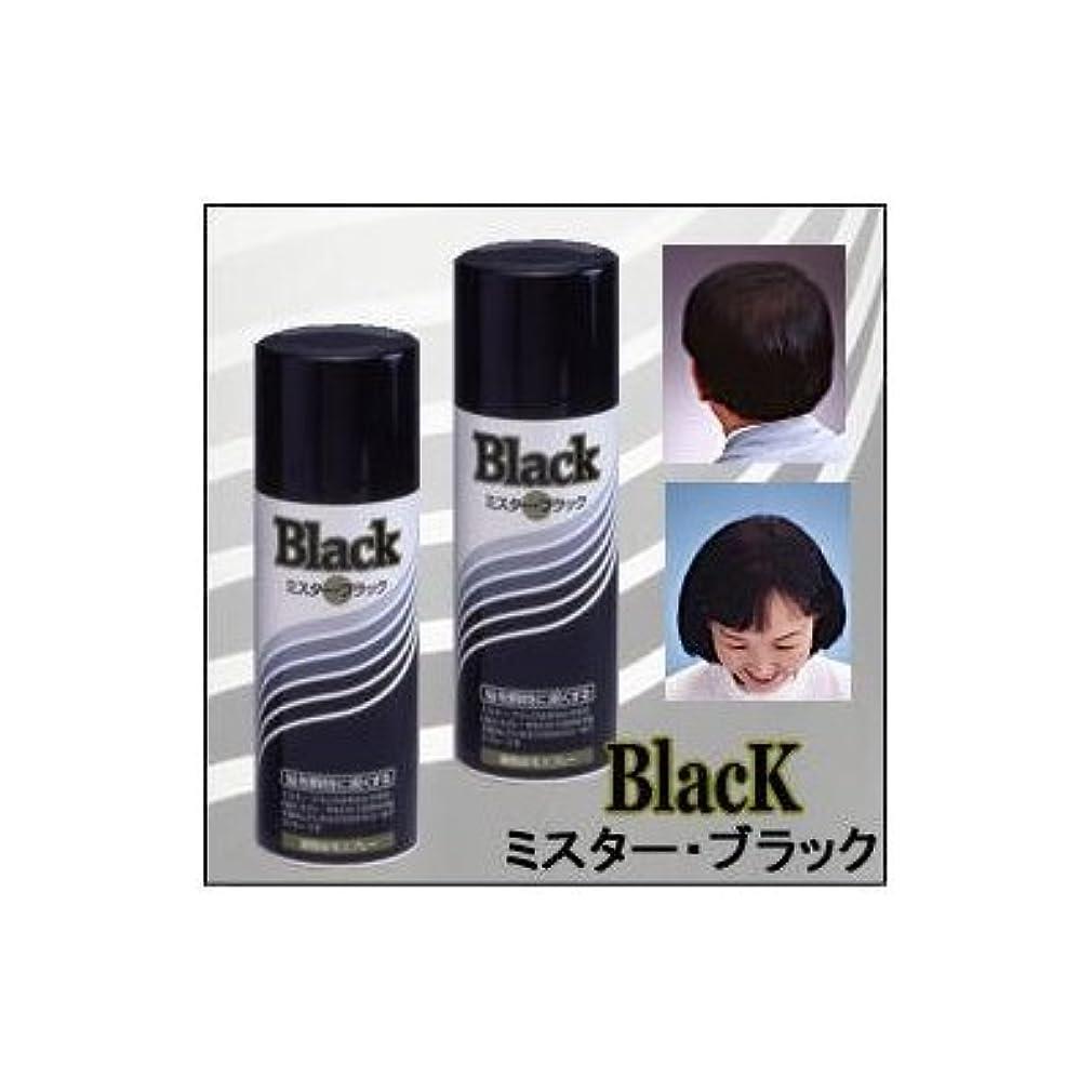コールページ周辺『ミスターブラック ? 男女兼用』 薄毛対策スプレー  瞬時に対応 ?染毛料? 日本製 (3本組)