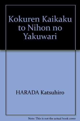 国連改革と日本の役割