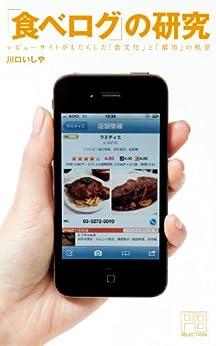 [川口いしや]の「食べログ」の研究 ―レビューサイトがもたらした「食文化」と「都市」の風景― PLANETS SELECTION for Kindle