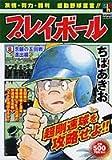 プレイボール 8 念願の五回戦進出編 (SHUEISHA JUMP REMIX)