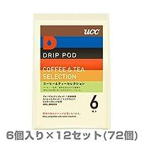 DRIP POD(ドリップポッド) UCC(上島珈琲) 専用カートリッジ 【コーヒー&ティーセレクション】 6個入り×12セット(72個) DPTS001