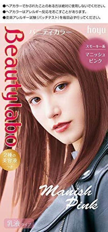 入学するカジュアル腐ったビューティラボバニティカラー マニッシュピンク × 10個セット