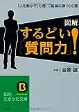 図解 するどい「質問力」!: 「人を動かす」心理、「議論に勝つ」心理 (知的生きかた文庫)