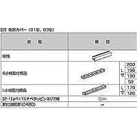 LIXIL TOEX ジオーナフェンスB3型 T-6 端部カバー(縦桟各1本) フリーポールタイプ 【リクシル】 【アルミフェンス 柵】 アルミ色 ナチュラルシルバーF