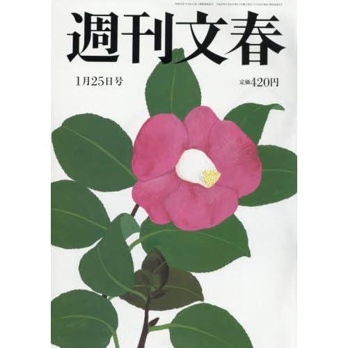 週刊文春 2018年 1/25 号 [雑誌]