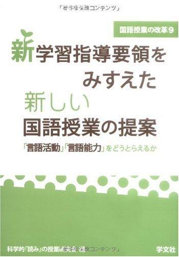 新学習指導要領をみすえた新しい国語授業の提案—「言語活動」「言語能力」をどうとらえるか (国語授業の改革)