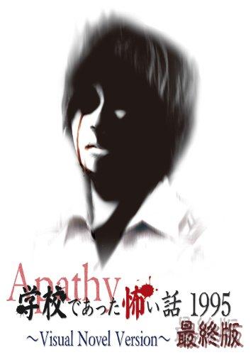 アパシー学校であった怖い話1995~Visual Novel Version~最終版